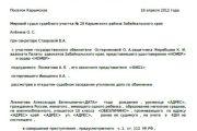 Приговор по ч. 1 ст. 112 УК РФ
